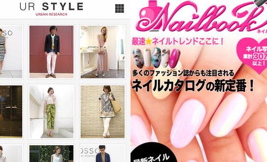 Japanese fashion apps
